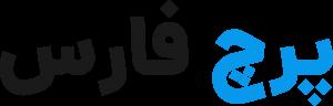 پرچ فارس